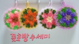 꽃호빵수세미(2)/ 수…