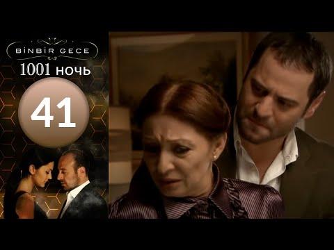1001 ночь 1 сезон 16 серия ( многоголосая озвучка )