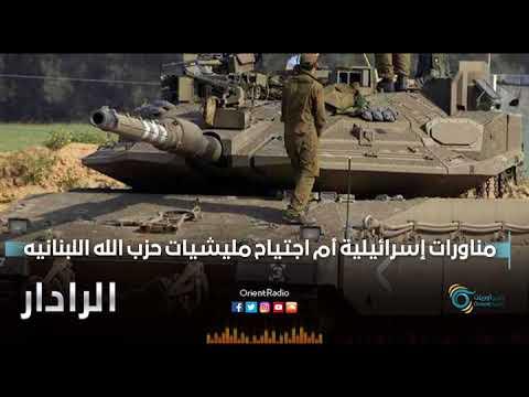 مناورات إسرائيلية أم اجتياح ميليشيات حزب الله اللبنانية | الرادار
