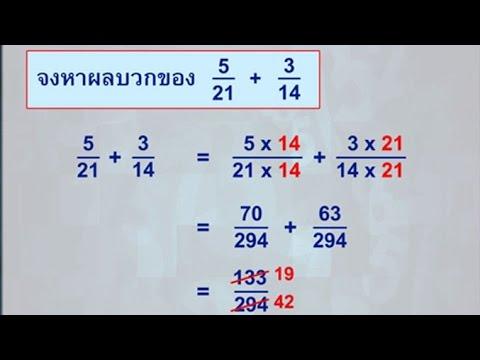 การบวกและการลบเศษส่วน คณิตศาสตร์ ป.6