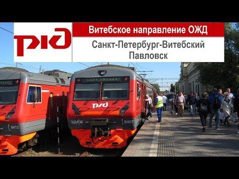 """Электропоезд """"Павловск - Санкт-Петербург-Витебский"""""""