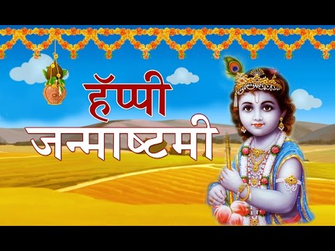 Janmashtami Special Sms, Wishes | C