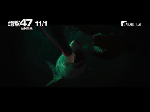 變種馬雅巨鯊大開殺戒!【絕鯊47:猛鯊出籠】11月1日 死裡逃生