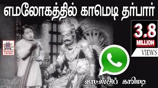 தங்கவேலு எமலோகம் சென்று அடிக்கும் நகைச்சுவை கலாட்டா Thangavelu comedy
