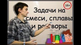 Задачи на смеси, сплавы и растворы. ЕГЭ №11