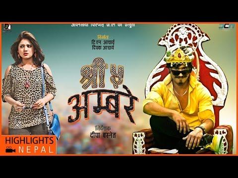 SHREE 5 AMBARE | Nepali Official Short Movie | Saugat Malla, Keki Adhikari, Priyanka Karki