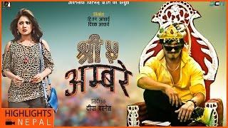 Nepali Movie Preview – Shree 5 Ambare