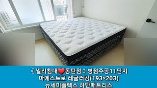 씰리침대 동탄점sealy/배송후기/매트리스+하단/투매트…