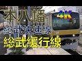 (4K)総武線本八幡駅・複々線(Motoyawata Station) の動画、YouTube動画。