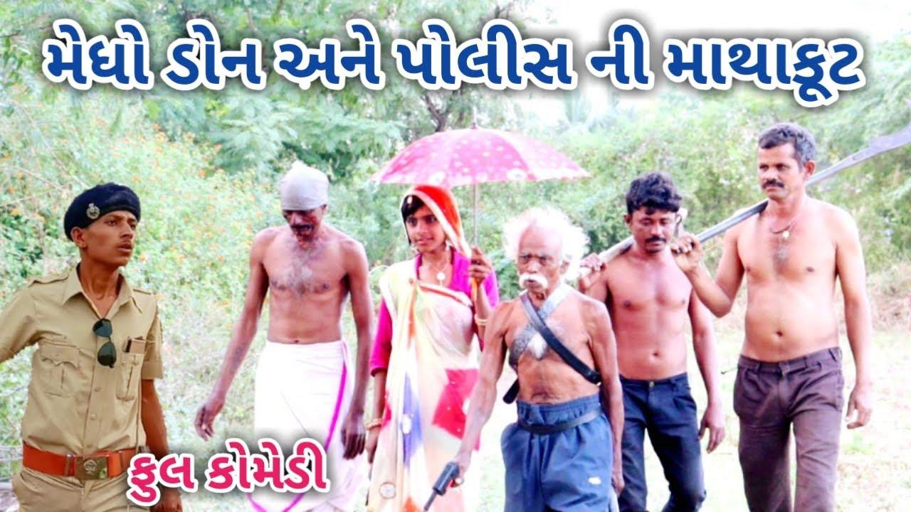 મેઘો ડોન અને પોલીસ ની માથાકૂટ   comedian Vipul   gujarati comedy