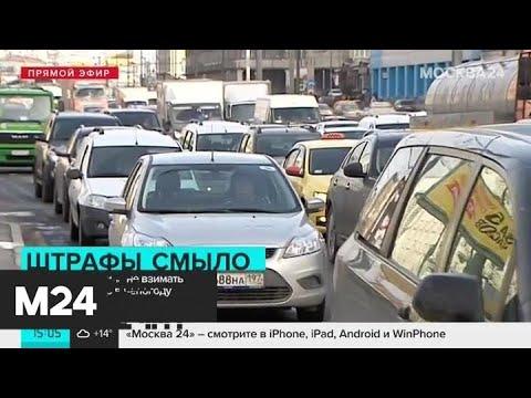 В каких случаях не должны выписывать штрафы с дорожных видеокамер - Москва 24