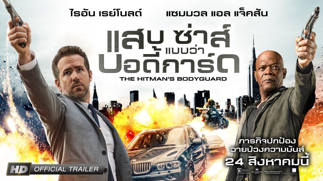 Photo of ไมเคิล แองการาโน ภาพยนตร์ – [Official Trailer] THE HITMAN'S BODYGUARD แสบ ซ่าส์ แบบว่าบอดี้การ์ด (ซับไทย)