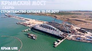 Крымский мост. Арки. Строительство сегодня 19.08.2017. Керчь.