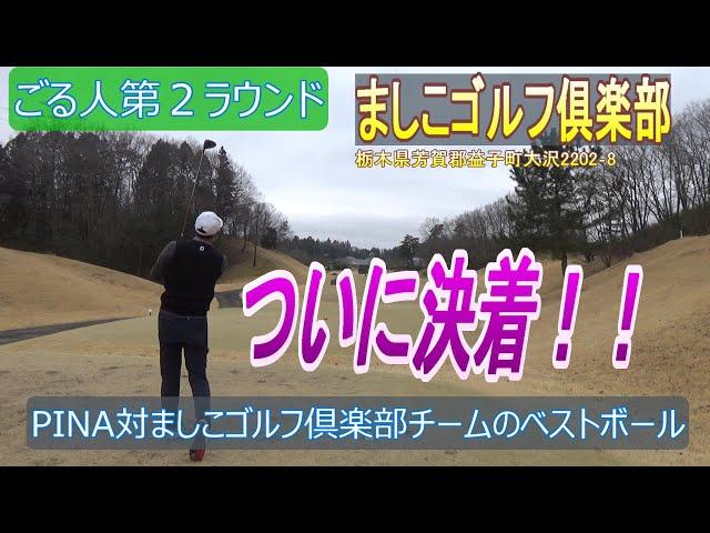 【ごる人】第②ラウンド 1対3のベストボールマッチをしました。《ましこゴルフ倶楽部IN16~18H》最終話