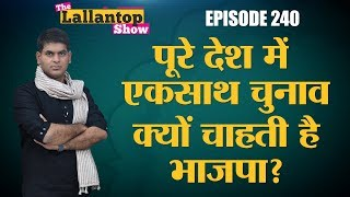 One Nation One Election के मुद्दे पर हुई all party meeting में क्या हुआ? | The Lallantop Show
