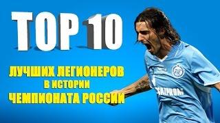ТОП 10 лучших легионеров в истории Чемпионата России