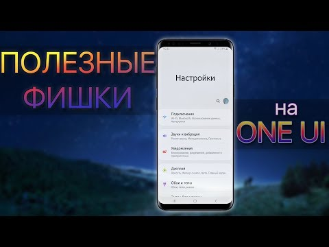 Полезные Функции SAMSUNG ANDROID 9 ONE UI | Galaxy S9 S8 Note 8 Note 9