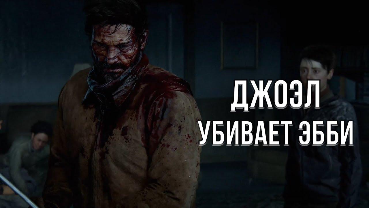 МОДЫ LAST OF US 2 - ДЖОЭЛ УБИВАЕТ ЭББИ