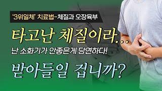 담적병, 역류성식도염 치료방법 -03 체질/오장육부 맞…