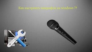 подробная настройка микрофона для windows 7 (обновление драйвера)
