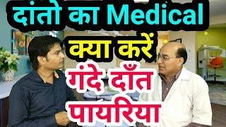 Cavity,  पायरिया medical test,  Medical se pehle  Pyorrhoea kya kare,  gande dant aor medical,
