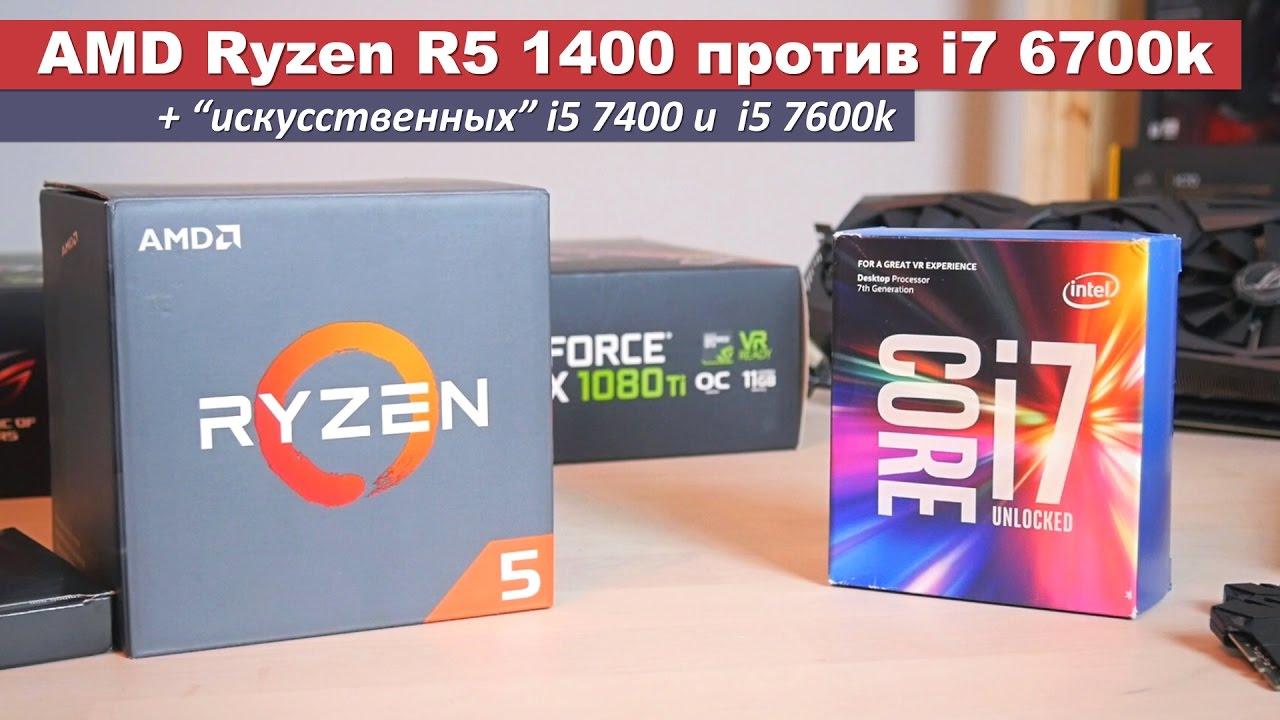 """AMD Ryzen R5 1400 против i7 6700k + """"искусственных"""" i5 7400 и 7600k"""