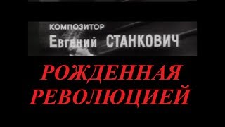 """Музыка из фильма """"Рожденная революцией"""""""