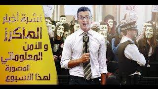 أخبار الهاكرز : مصري يحذف صورة غلاف حساب مارك زوكربيرغ على الفيسبوك