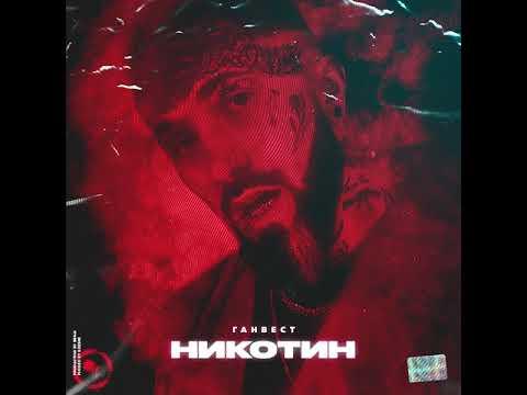 Ганвест - Никотин