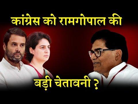 प्रियंका गांधी को लेकर एसपी नेता रामगोपाल यादव का बड़ा बयान ! INDIA NEWS VIRAL