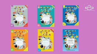 Обучение детей 2.5 - 7 лет математике