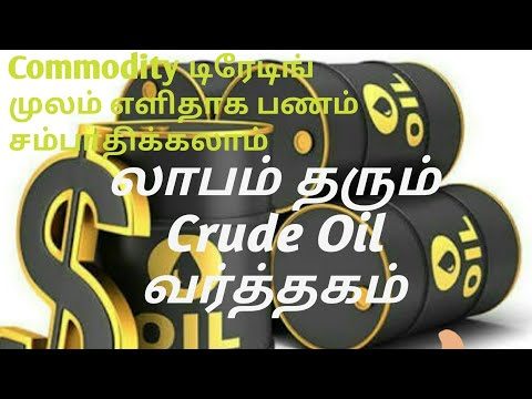 Crude Oil Strategy | Commodity Trading |  Crude Oil வர்த்தகம் | பொறுமை ஒன்றே crude oil வெற்றி