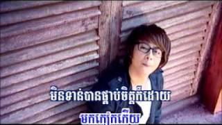 Srolanh Oun leng Kval Pi Ahrom Nak Dor Tey (karaoke)
