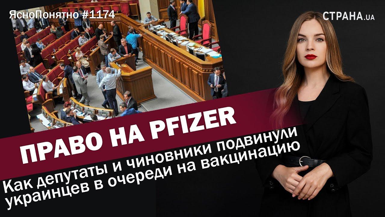 Download Право на Pfizer. Как депутаты и чиновники подвинули украинцев в очереди на вакцинацию | #1174
