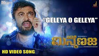 Geleya O Geleya HD Song | Kiru Minkanaja | Ravichandra, Arjun, Varshika | Manju | Janardhan