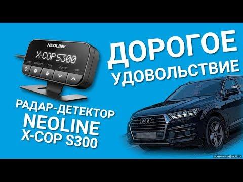 скачать программу x-cop updater 4300