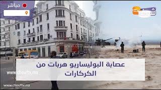 على المباشر... عصابة البوليساريو هربات من الكركارات أمام أولى طلائع القوات المسلحة الملكية المغربية