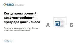 Когда электронный документооборот — преграда для бизнеса / Вебинар