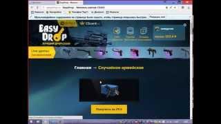 Открываем кейсы на EASYDROP.RU #2. AWP и 9 рублей