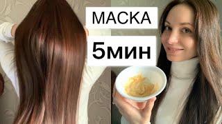 МАСКА ДЛЯ ВОЛОС 5 минут ДОМА Маски для волос в Домашних условиях