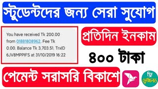 Earn 400 Taka Perday।।Payment baksh।।Make Money online।।online income bangladesh 2020।।