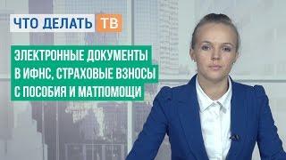 2000 рублей добавят к максимальной сумме ежемесячного пособия по уходу за ребёнком до полутора лет