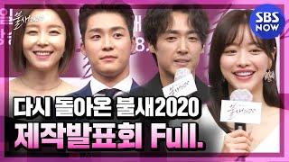 [불새2020] 'SBS 새 아침드라마 불새20…