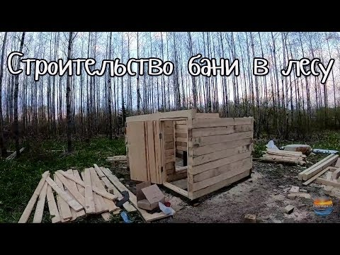 Строительство бани в лесу/ сплав материала для бани по реке