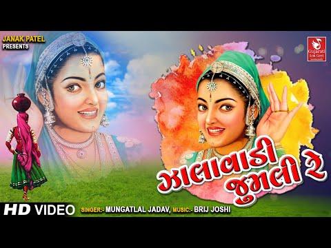 ркЭрк╛рк▓рк╛рк╡рк╛ркбрлА ркЭрлБркорк▓рлА | Zalawadi Zumali | Gujarati Lokgeet | New Gujarati Song 2020