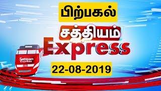 Sathiyam Express News  22 Aug 2019  பிற்பகல் எக்ஸ்பிரஸ் செய்திகள்  Afternoon Express News