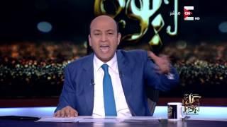عمرو أديب: عندنا رئيس وحكومة بيطلعوا دايماً مبتسمين والشعب بيعمل استفتاء على تويتر للجيش