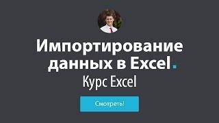 Обучение Excel - #10 Импорт данных в Excel