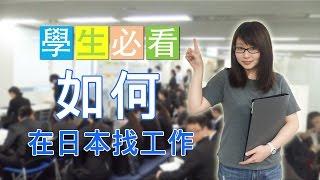 大家好我是SENKA。在日本找工作是一件很難的事情,因為流程和企業挑選人...