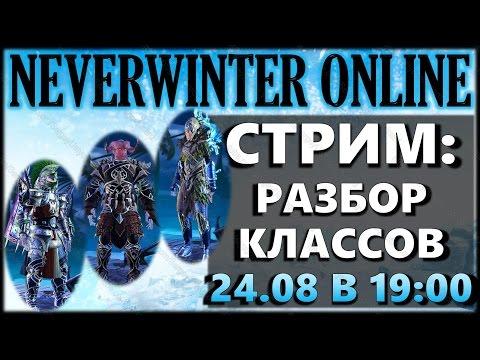 Видео NEVERWINTER ONLINE - Разбор классов стрим | Модуль 10